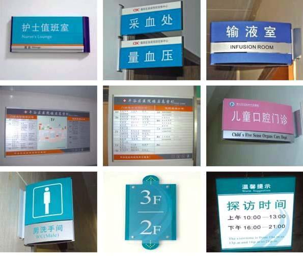 济南医院标识牌
