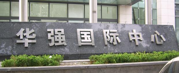 济南标牌厂_不锈钢立体字