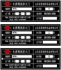 济南标牌厂-机器铭牌