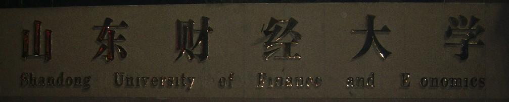 济南标牌厂-铜字