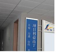 济南标牌厂-不锈钢宣