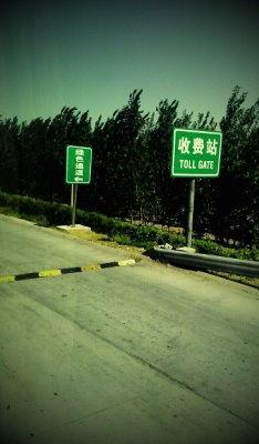 济南利达标牌厂-反光