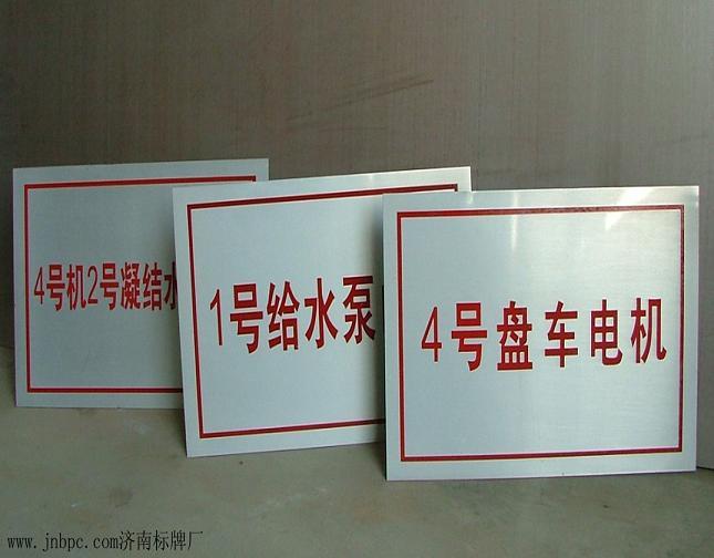 济南不锈钢标牌