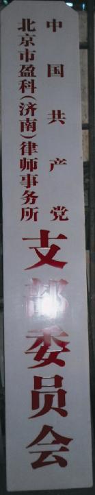 济南标牌_济南铜字铜