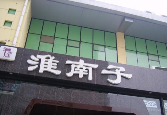 济南利达标牌厂冲孔子