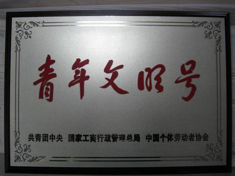 济南利达标牌厂铜牌